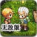 奥库慈的冒险者1.23无敌版