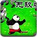 功夫熊猫大战僵尸无敌版